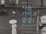 한영수 사진전 - 서울 기억과 풍경