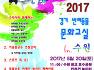 2017 경기 반려동물 문화교실(수원)