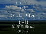 몽골어 - 말하는 단어장 기초