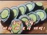 등산 김밥, 따라 해 보니 대박!