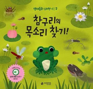 생태동화소리책 참구리의 목소리찾기 예스24로 이동합니다.