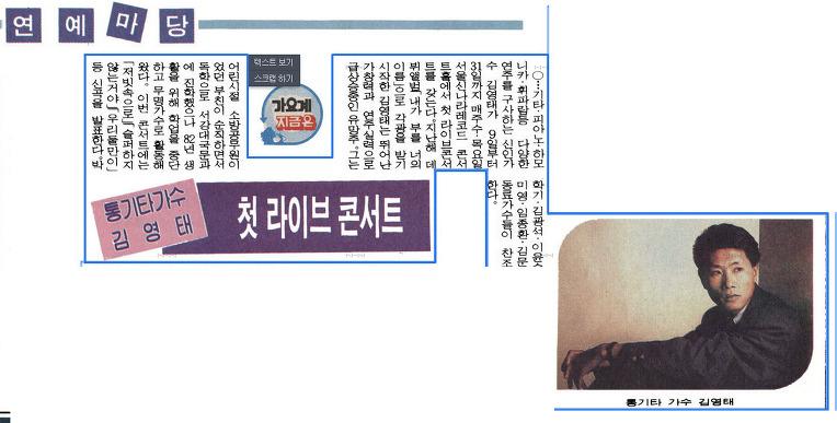 통기타 가수 김영태 순직소방가족