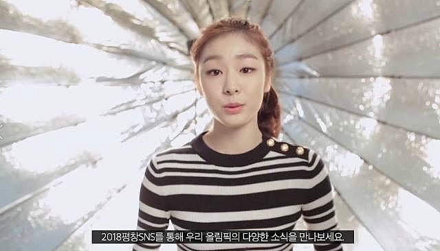 2018 Pyeongchang Olympics ambassador Yuna Kim's message