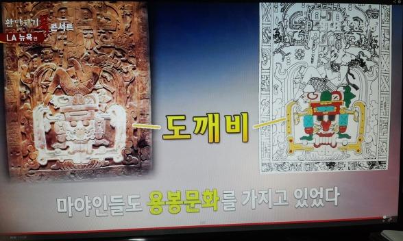 백제금동대향로 百濟金銅大香爐 : 불교와 도교의 모습이 어우러진 백제왕실의 향로
