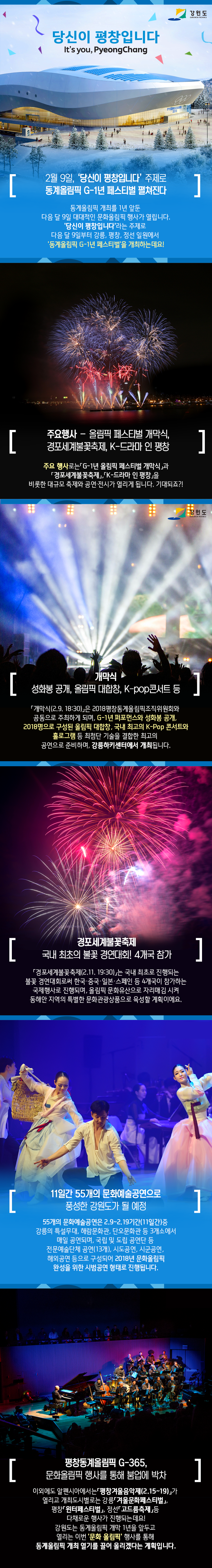 2월9일, 평창동계올림픽 G-1년 페스티벌