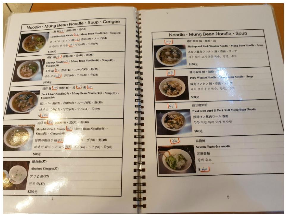 [2019 타이베이] 로컬들이 찾는 샤오롱바오 맛집 호공도금계원