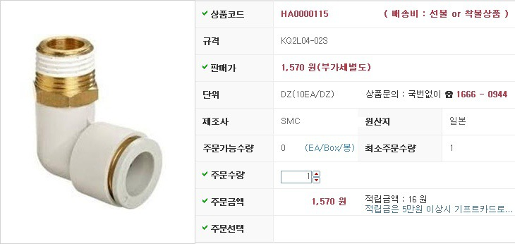원터치피팅(one touch fitting)/KQ2 Series KQ2L04-02S 에스시엠(SMC) 제조업체의 해외직구