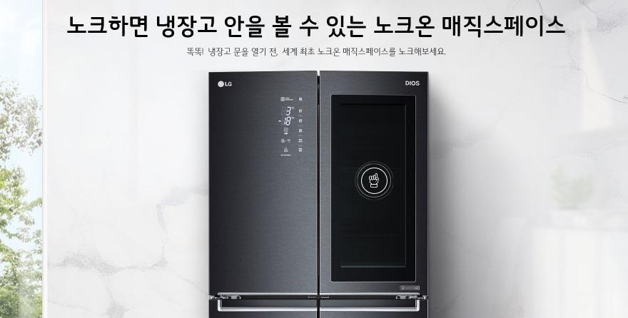 F872MT95T 엘지 19년신형 디오스 노크온 냉장고 특가할인정보