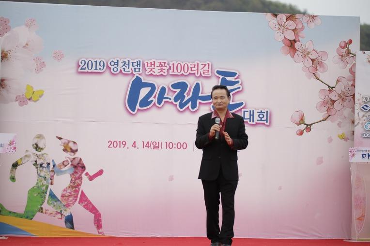 2019 영천댐 벚꽃마라톤대회 식전행사