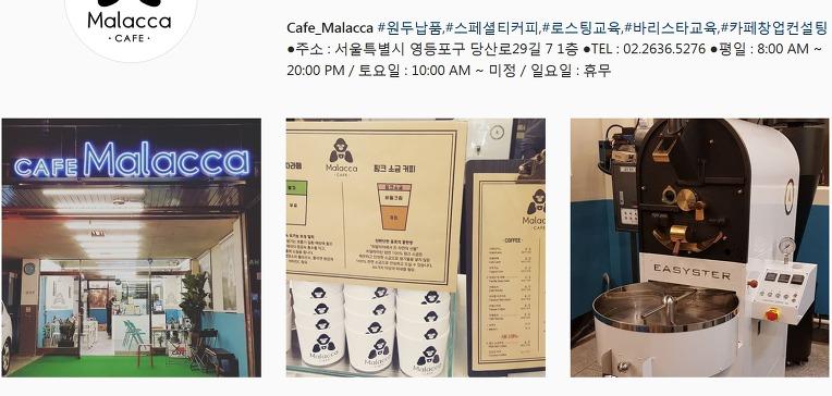 원두납품,스페셜티커피,로스팅교육,바리스타교육,카페창업컨설팅,카페,말라카