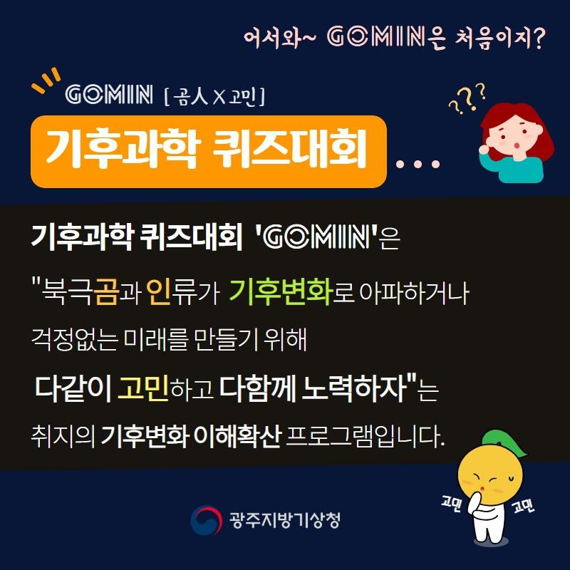 [카드뉴스] 기후과학 퀴즈대회 GOMIN을 아세요?