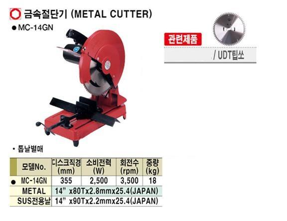 금속절단기 MC14GN2-톱날별도 렉슨 제조업체의 절단/컷팅기/공작기계 가격비교 및 판매정보 소개