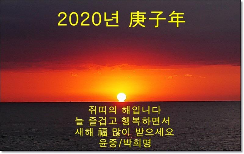 윤중의 맛& 멋 2020 경자년 새해인사
