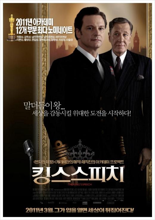 킹스스피치(2010)