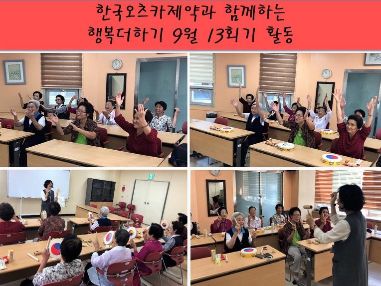 한국오츠카제약과 함께하는 행복더하기 9월 13회기 활동 진행